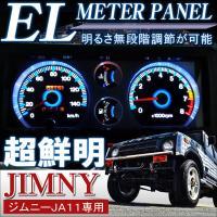 適合車種 ジムニー  適合型式 JA11  適合年式 H2.2〜H7.10  セット内容  ELメー...