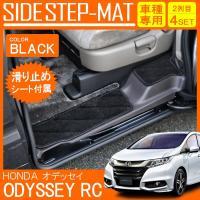 適合車種 オデッセイ  適合年式 H25.11〜現行  適合型式 RC1 RC2  カラー ブラック...