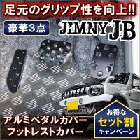 適合車種 ジムニー  適合型式 JB23W  適合年式 H10.10〜  【セット内容】  ・フット...