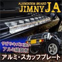適合車種 ジムニー  適合型式 JA11 JA12 JA22 JA71 SJ30  適合年式 S.6...