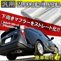 自動車用マフラーカッター