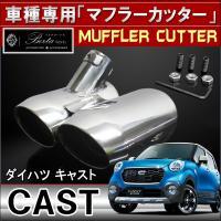 【適合車種】  キャスト CAST スタイル アクティバ スポーツ  【適合型式】  LA250 /...