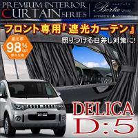 デリカ D5 遮光カーテン フロント用 車 カーテン 車中泊グッズ  適合車種 デリカD:5  適合...