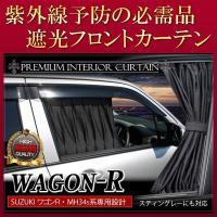 適合車種 ワゴンR  適合年式 H24.9〜   適合型式 MH34S スティングレー対応  デザイ...