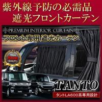 タント カスタム LA600S LA610S 遮光カーテン フロント用 車中泊 サンシェード  適合...