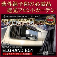 エルグランド E51 遮光カーテン フロント用 車 カーテン (車内 車中)泊  適合車種 エルグラ...