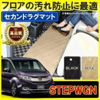 【適合情報】  適合車種 ステップワゴン ※SPADA対応  適合型式 RP1〜4  適合年式 H2...