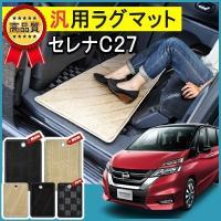 【適合情報】  適合車種 セレナ  適合年式 C27  適合型式 H28.9〜  【サイズ】  (約...