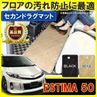 【適合情報】  適合車種 エスティマ  適合年式 H18.1〜  適合型式 ACR・GSR50系  ...