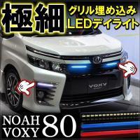 【適合車種】 適合車種 ノア80 ヴォクシー80 NOAH VOXY  適合年式 H26.1〜  適...