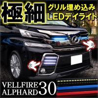 【適合情報】  適合車種 ヴェルファイア アルファード  適合型式 AGH30/GGH30/AGH3...