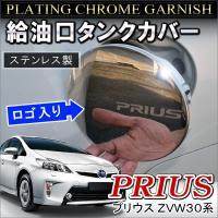適合車種 プリウス30系   適合型式 H21.5〜   適合型式 ZVW30    両面テープで簡...