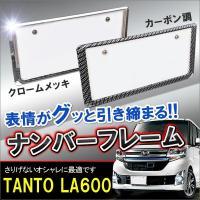 【適合車種】 タント  【適合型式】 LA600/610S  【適合年式】 H25.10〜  【カラ...