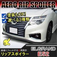 【商品名】  リップスポイラー  【適合車種】  エルグランド  【適合型式】  E52 前期/後期...