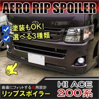 【商品名】  リップスポイラー  【適合車種】  ハイエース 200系  【適合型式】  KDH2#...