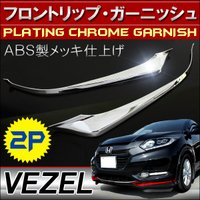 適合車種 ホンダ ヴェゼル   適合年式 H25.12〜  適合型式 RU1・2・3・4 ※ハイブリ...