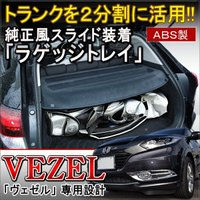 【適合車種】  適合車種 ヴェゼル  適合型式 RU1〜4  適合年式 H25.12〜  【商品説明...