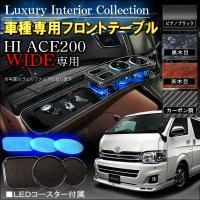 適合車種 ハイエース200系 ワイド車  適合年式 H16.8〜  適合型式 TRH200 KDH2...