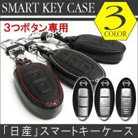 【商品名】  スマートキーケース  【適合車種例】  ・エクストレイル T32 ・エルグランドE52...