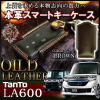 【適合車種】 タント / TANTO カスタム  【適合年式】 LA600 LA610S  【適合型...