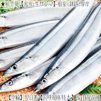 ■北海道から漁獲日に、航空便で発送、翌日お届け致します(高鮮度商品)  ■4kg前後(25-28尾入...