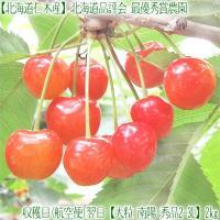 ■北海道から収穫日に、航空便で発送、翌日お届け致します(高鮮度商品)  ■7月中旬頃より発送、航空便...
