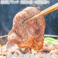〜ジンギスカン 味付き 肉 北海道産 BBQ 秘伝の味付き肉ジンギスカン ジンギスカン鍋で食べれば気...