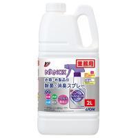 ライオン 業務用 NANOX-ナノックスー 布類・布製品の除菌・消臭スプレー 2L