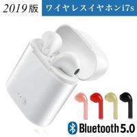 ワイヤレスイヤホン iphone7 8 X Xr Bluetooth 5.0 イヤホン 片耳 両耳 2WAY マイク スポーツ ランニング ブルートゥース android 充電ケース付き 通話