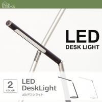 LEDライト デスクライト 机 照明 スタンドライト