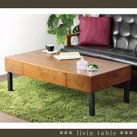 引出し付テーブル 北欧 ローテーブル 木製