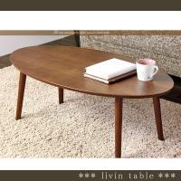 リビングテーブル 木製 おしゃれ ローテーブル