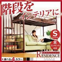 パイプベッドシングルロフトベッドに階段付きロフトベット【RESIDENCE-レジデンス-】 セール ...