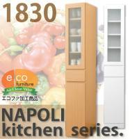 食器棚 省スペース 隙間収納 キッチン収納 30cm幅 食器棚 スリム セール SALE 安い