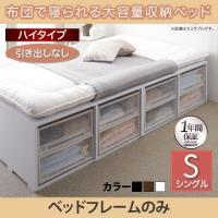 大容量収納付きベッド シングルベッド フレームのみ ベッド シングル 引き出しなし ウォルナットブラ...