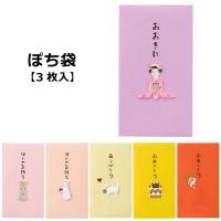 かわいいアメリカンデザインのポチ袋  安心の日本製。同柄5枚入りの全部で12柄!! お年玉のポチ袋は...