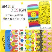 かわいいニコちゃんのポチ袋  安心の日本製。同柄5枚入りの全部で8デザイン!! 落とし玉のポチ袋はも...