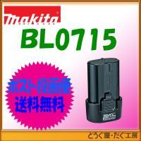 マキタ 7.2V リチウムイオンバッテリ BL0715 7.2V-1.5Ah こちらの商品はTD02...
