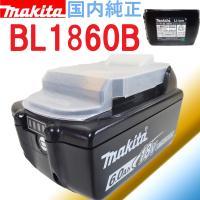 マキタ 18V-6.0Ah リチウムイオンバッテリ BL1860B 残量表示付 【純正・正規品・新品】箱なし品