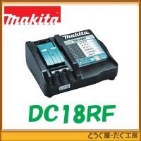 【台数限定・在庫あり】マキタ  急速充電器  DC18RF 14.4V、18V 対応  14.4V-...