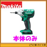 【数量限定】マキタ 14.4V 充電式インパクトドライバ MTD001D(本体+ケース)  こちらの...