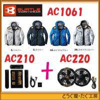 【翌日発送商品】バートル BURTLE AC1061 エアークラフトパーカージャケット 空調服 +AC210 リチウムイオンバッテリーセット+AC220 ファンユニット ブラック