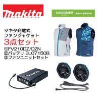 【在庫あり】マキタ 3点セット (1)充電式ファンベスト FV210DZ/FV210DZN (2)ファンジャケット専用バッテリ BL07150B A-68507 (3)ファンユニット A-67527