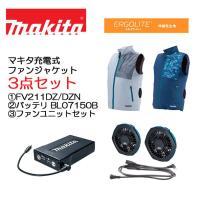 【在庫あり】マキタ 3点セット (1)充電式ファンベスト FV211DZ/FV211DZN (2)ファンジャケット専用バッテリ BL07150B A-68507 (3)ファンユニット A-67527