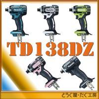 マキタ 14.4V インパクトドライバ TD138DZ(本体のみ) 各色TD138DZL TD138...