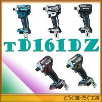 マキタ 14.4V 充電式インパクトドライバ TD161DZ(本体のみ)  セット品から取り出しの為...