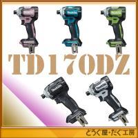 【台数限定】新品 マキタ 18V 充電式インパクトドライバ TD170DZ (本体のみ) TD170...