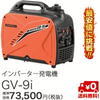 ■メ−カ− 工進 ■定価 73,500円   工進 インバーター発電機 (定格出力0.9kVA) G...