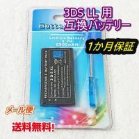 対応機種:3DS LL
