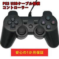 PS3本体対応のコントローラーです。 有線での接続で、ワイヤレスではありません。 USBケーブルでP...